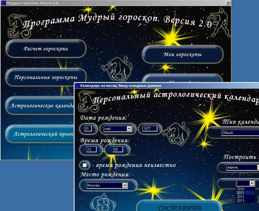 horoscope program in tc that shows Check out today's pisces horoscope on astrologycom find guidance & helpful advice for the challenges & problems of today with this free daily horoscope.